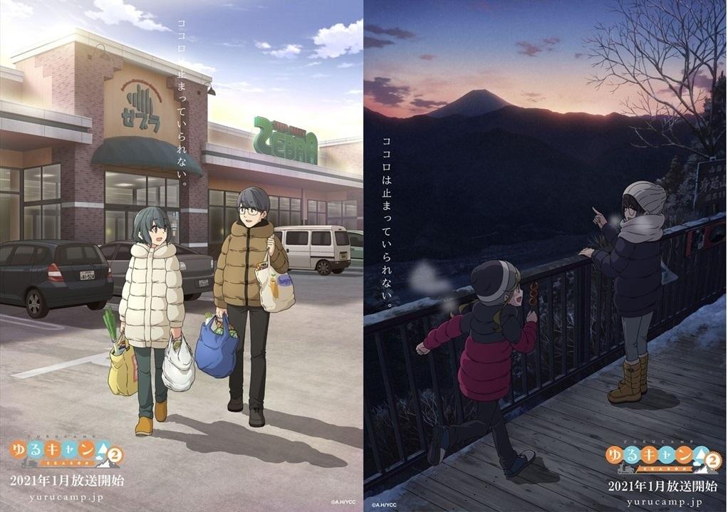 『ゆるキャン△ SEASON2』イメージビジュアル (c)あfろ・芳文社/野外活動委員会
