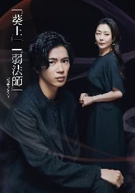 神宮寺勇太(King & Prince)主演、『葵上』『弱法師』の二編をイメージしたメインビジュアルが解禁