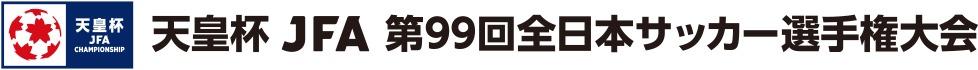 例年以上に番狂わせが多い『天皇杯 JFA 第99回全日本サッカー選手権大会』