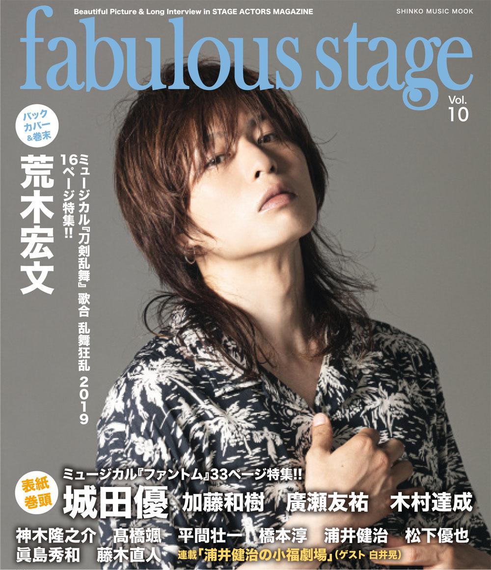 『fabulous stage Vol.10』バックカバー