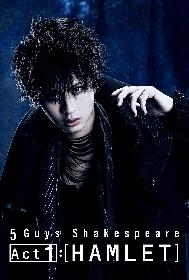 岡宮来夢主演、男性キャスト5人で「ハムレット」をミュージカルに 『5 Guys Shakespeare Act1:[HAMLET]』の上演が決定