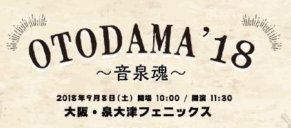 『OTODAMA'18~音泉魂~』第一弾発表でレキシ、ハナレフジ、THE BAWDIES、Yogee New Wavesら6組