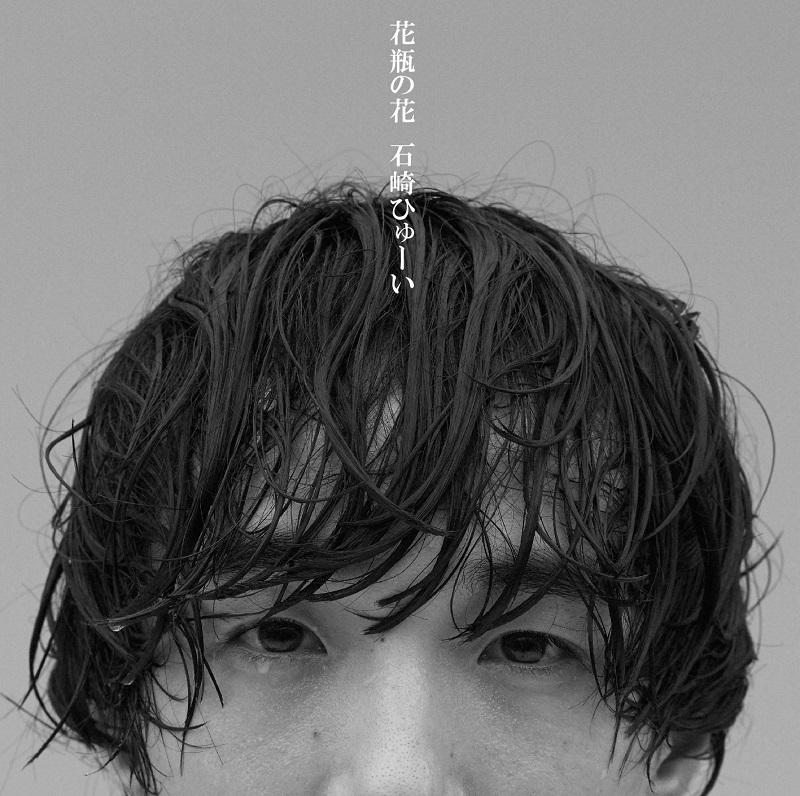 石崎ひゅーい 『花瓶の花』初回盤