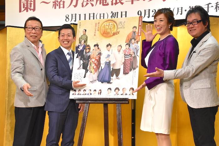 石倉三郎、藤山扇治郎、北翔海莉、岸田敏志(左から)