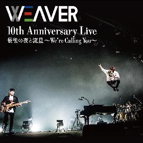 WEAVER、地元神戸で開催した10周年ライブの音源を配信