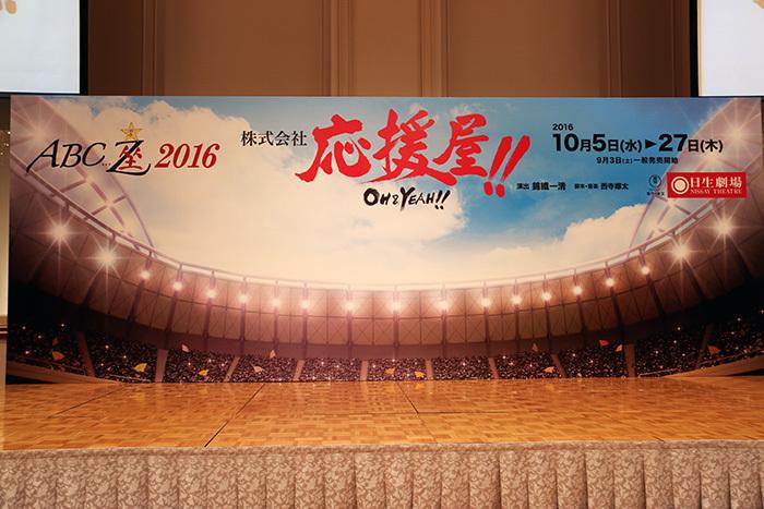 「ABC座2016 株式会社応援屋!!~OH&YEAH!!~」