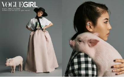 女優・浜辺美波がミニブタと再会 『VOGUE GIRL』の企画「GIRL OF THE MONTH」でドレスアップした姿を披露