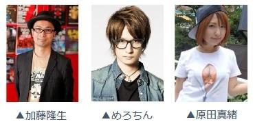 出演者 MC:加藤隆生(SCRAP)、めろちん、原田真緒