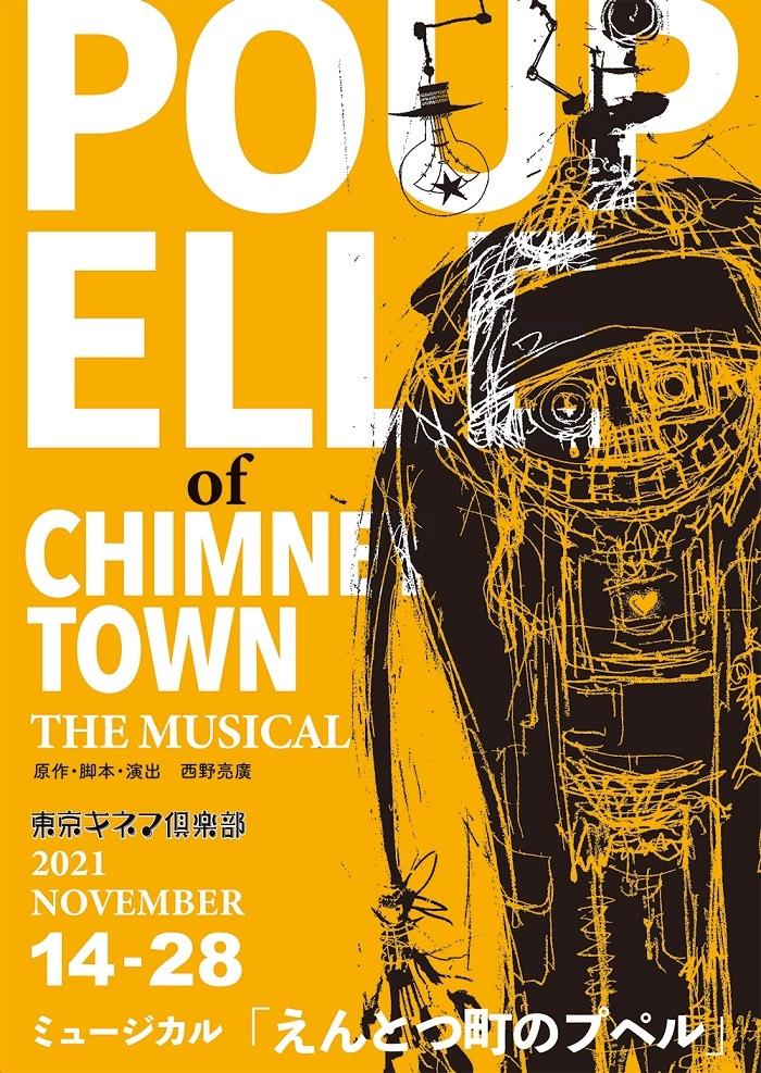 ミュージカル『えんとつ町のプペル』