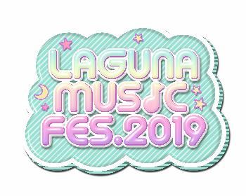 『LAGUNA MUSIC FES.2019』鈴木亜美、=LOVE、はじめあきらとつくもちゃん(ELT伊藤一朗&宮脇詩音)らの出演を発表