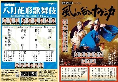 歌舞伎が自宅で楽しめる、公式有料動画配信サービス「歌舞伎オンデマンド」がスタート