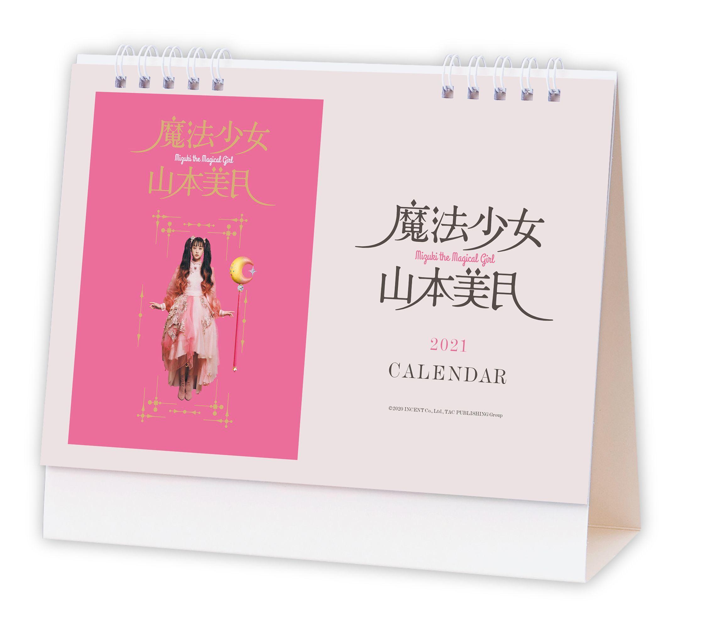 卓上カレンダー ※イメージ