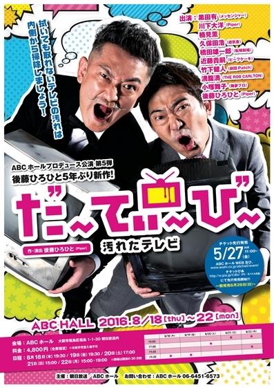 ABCホールプロデュース公演 『だーてぃーびー』宣伝チラシ。左:後藤ひろひと 右:黒田有(メッセンジャー)