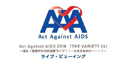 岸谷五朗、寺脇康文、三浦春馬ら俳優だけが出演する、Act Against AIDS『THE VARIETY』が初のライブ・ビューイングを実施