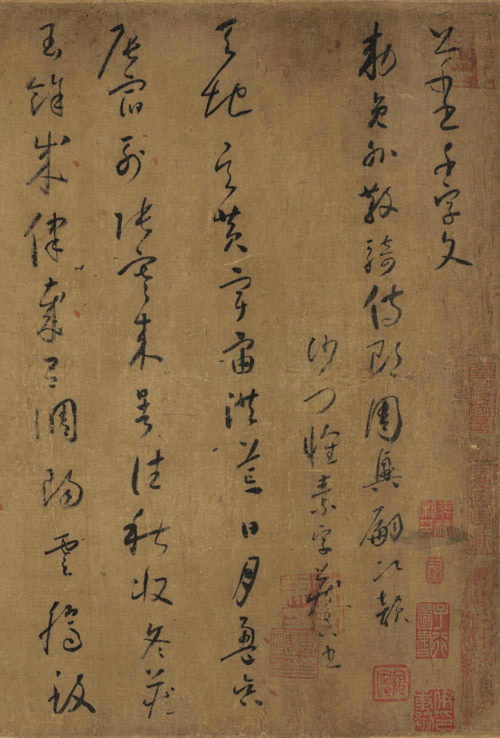 小草千字文(部分) 懐素筆 唐時代・貞元15年(799)頃 台北 國立故宮博物院寄託