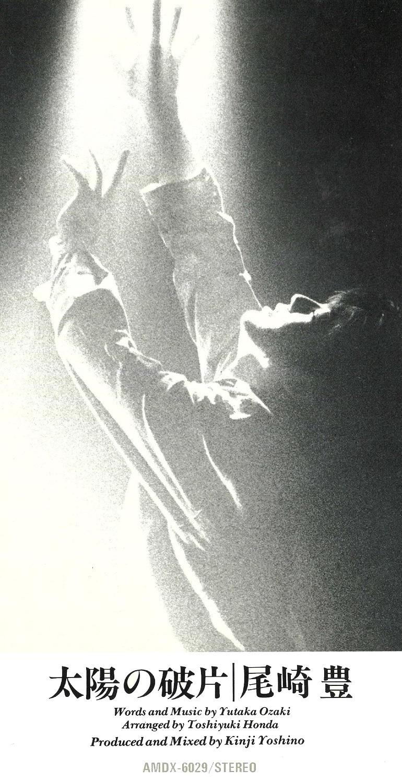 尾崎豊「太陽の破片」
