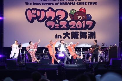 ドリカムが D-LITE(from BIGBANG)、Ms.OOJA、三浦大知、リトグリ、山本彩らと名曲だらけの競演『ドリウタフェス 2017 in 大阪舞洲』
