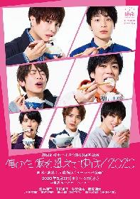 劇団番町ボーイズ☆第13回本公演『俺の白飯を超えてゆけ!2020』メインビジュアルが解禁