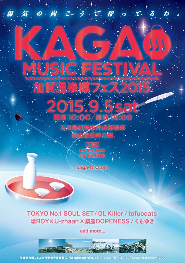 「加賀温泉郷フェス2015」ポスター
