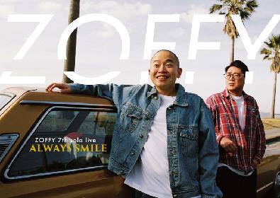 「見てくれなきゃ、チェだぜ!!」 ゾフィーが単独ライブ『ALWAYS SMILE』、配信もあり