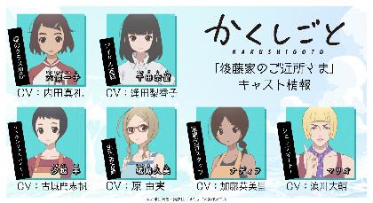 TVアニメ『かくしごと』、「後藤家のご近所さま」キャラクタービジュアル・キャスト情報を公開