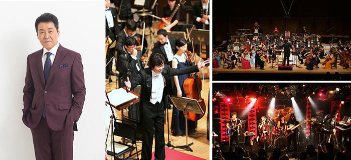五木ひろし、松井慶太(指揮)、オーケストラ・トリプティーク、金属恵比須