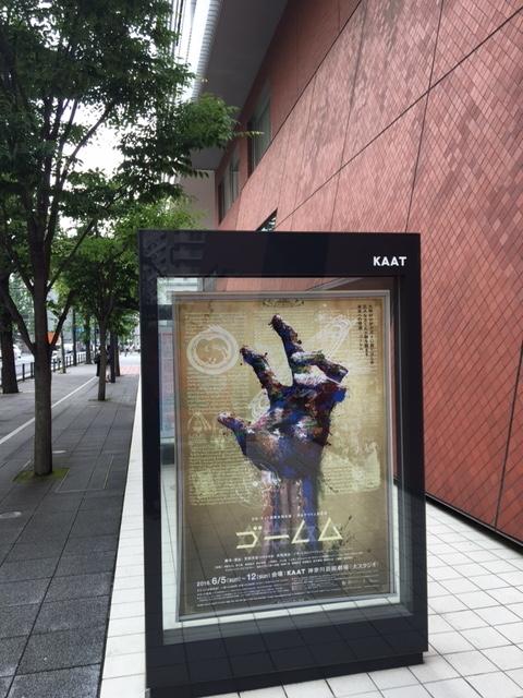 神奈川芸術劇場KAAT外壁付近