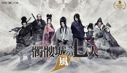 劇団☆新感線『髑髏城の七人』Season風、ゲキ×シネ第三弾の上映スケジュールが決定