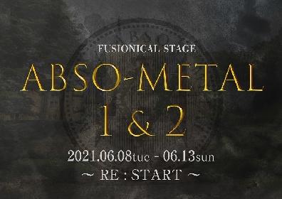 横山結衣(AKB48)、石渡真修、松田昇大、海乃るり(22/7)が新キャストとして出演 銀岩塩『ABSO-METAL Re:START1&2』上演決定