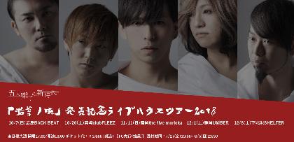 LACCO TOWER、10月から『五人囃子の新時代』ライブハウスツアー開催決定