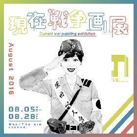 『現在戦争画展』に会田誠、根本敬、藤城嘘、じゃぽにか、笹山直規ら23作家