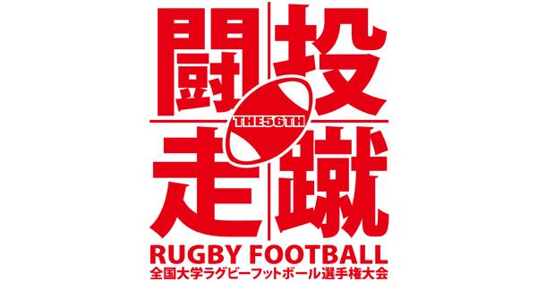 『第56回 全国大学ラグビーフットボール選手権大会』の出場校、および3回戦以降の組み合わせが決定