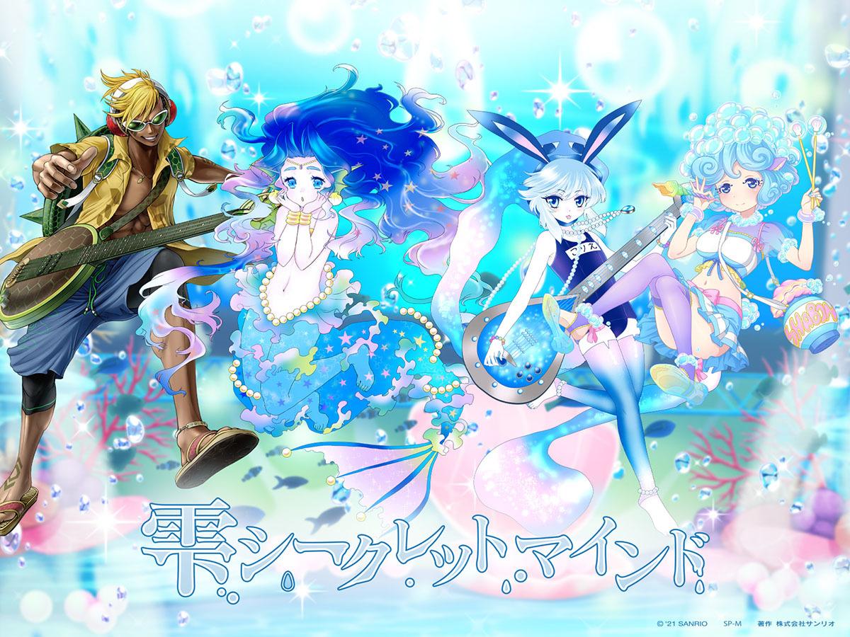 雫シークレットマインド (c)2021 SANRIO CO., LTD. SHOWBYROCK!!製作委員会M