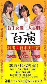 碓井玲菜、寺本莉緒、秋谷百音出演 3人舞台公演『百演』が倉本美津留演出で上演決定
