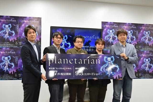 Key原作アニメ『planetarian』製作発表会レポート!