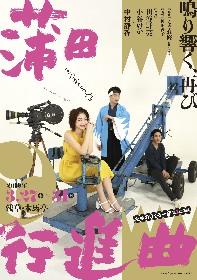 中村静香がヒロインを務める、たやのりょう一座 第3回公演『蒲田行進曲』のメインビジュアルが解禁