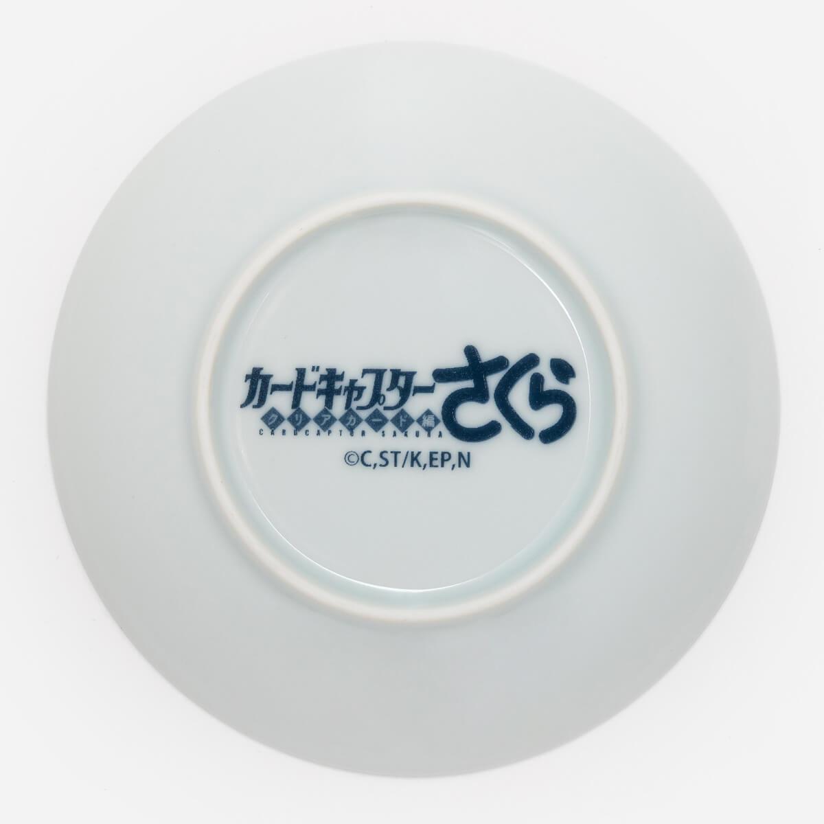 カードキャプターさくら 有田焼豆皿 下面
