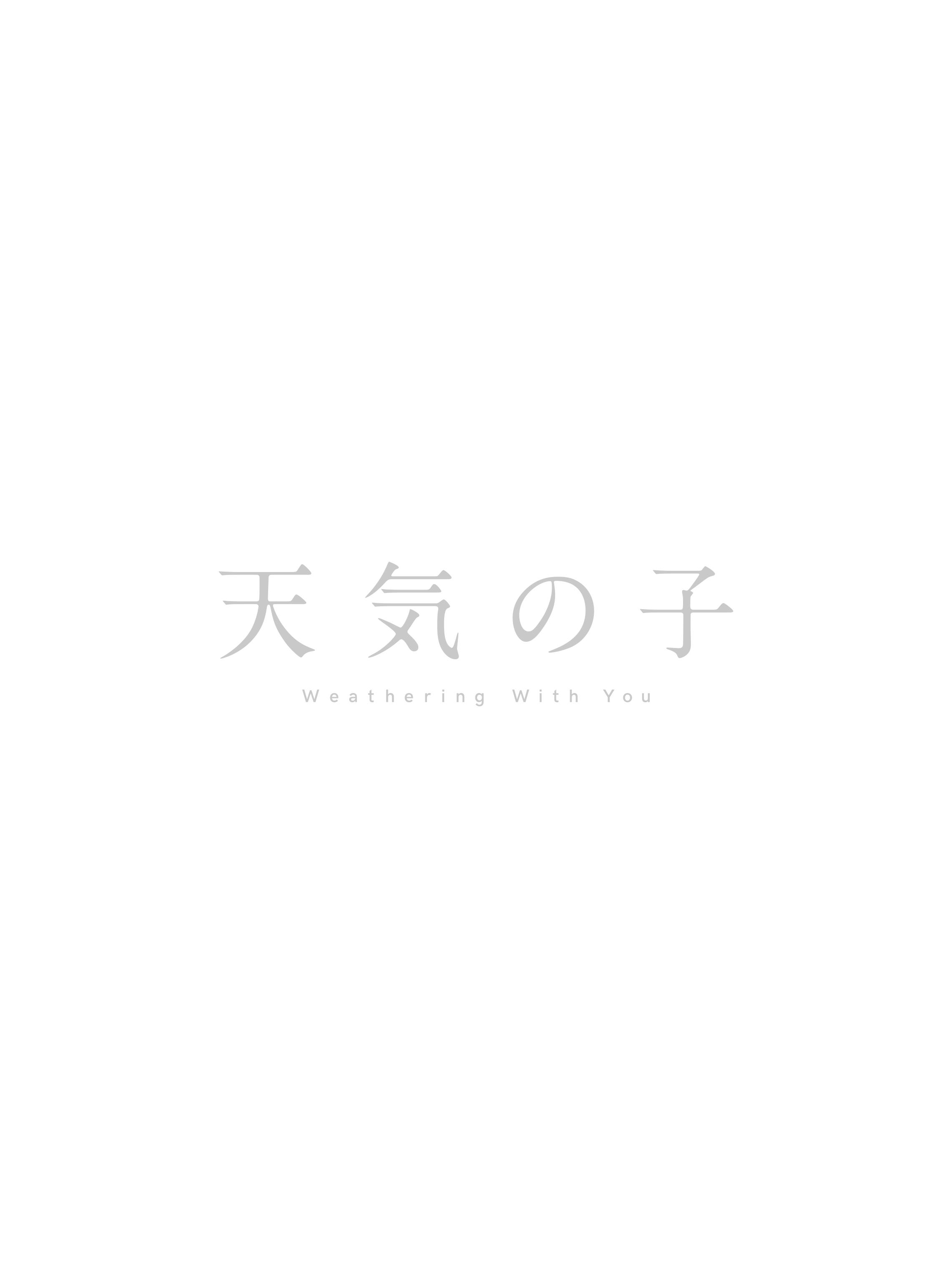『天気の子』 Blu-ray コレクターズ・エディション (C)2019「天気の子」製作委員会