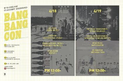 BTS、過去のコンサートとファンミーティングの映像を2日間にわたり無料で公開
