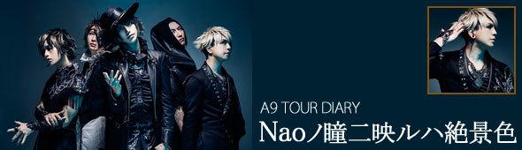 SPICEのA9 TOUR DIARY「Naoノ瞳二映ルハ絶景色」の記事の一覧です