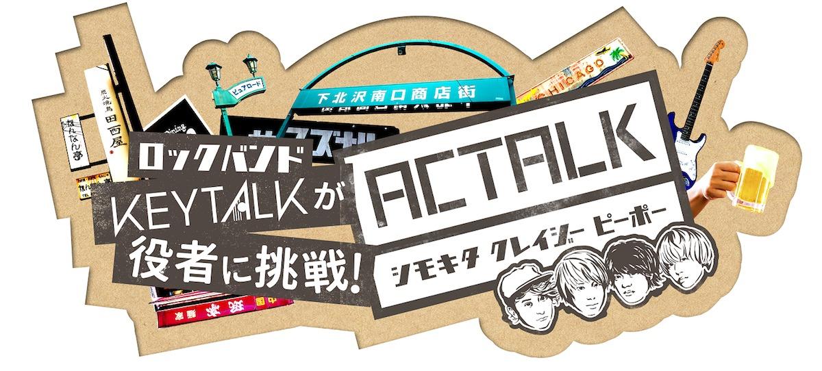 『ACTALK~シモキタクレイジーピーポー~』