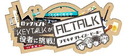 KEYTALK初の冠番組 初回は清水ミチコとモノマネ交えドラマ&トーク