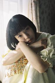 カネコアヤノ、ニューアルバム『よすが』のリリースが決定