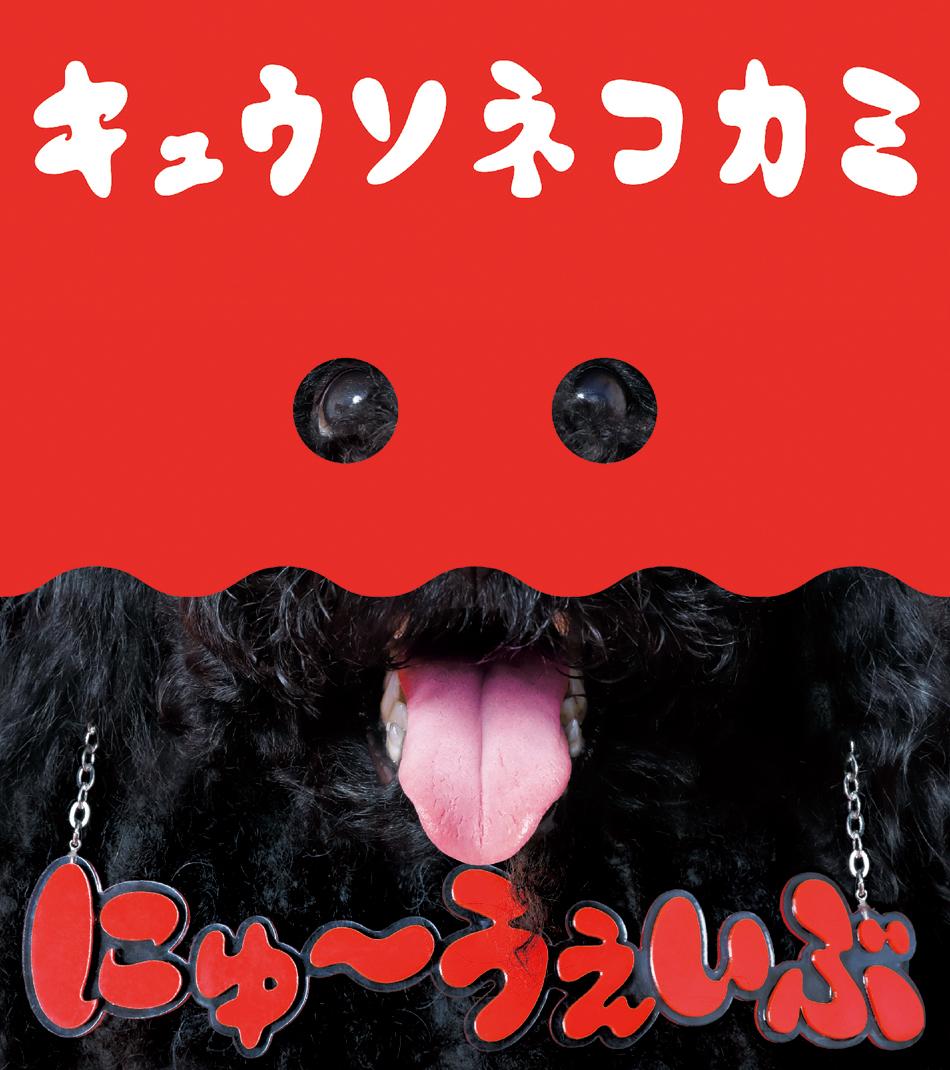 キュウソネコカミ「にゅ~うぇいぶ」初回盤