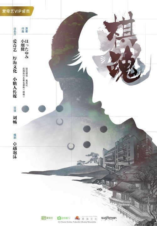 公開された『ヒカルの碁』実写ドラマ『棋魂』ビジュアル