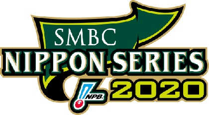 『SMBC日本シリーズ2020』の第3~5戦チケットは11/20から一般販売