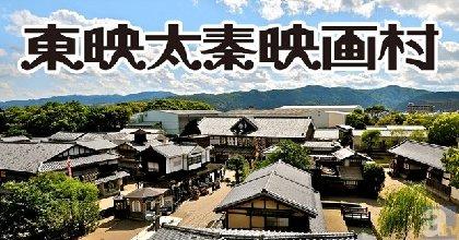 『とうらぶ』が、京都の路面電車や東映太秦映画村とコラボ!? 「刀剣乱舞-ONLINE- 京の軌跡」スタンプラリー開催決定