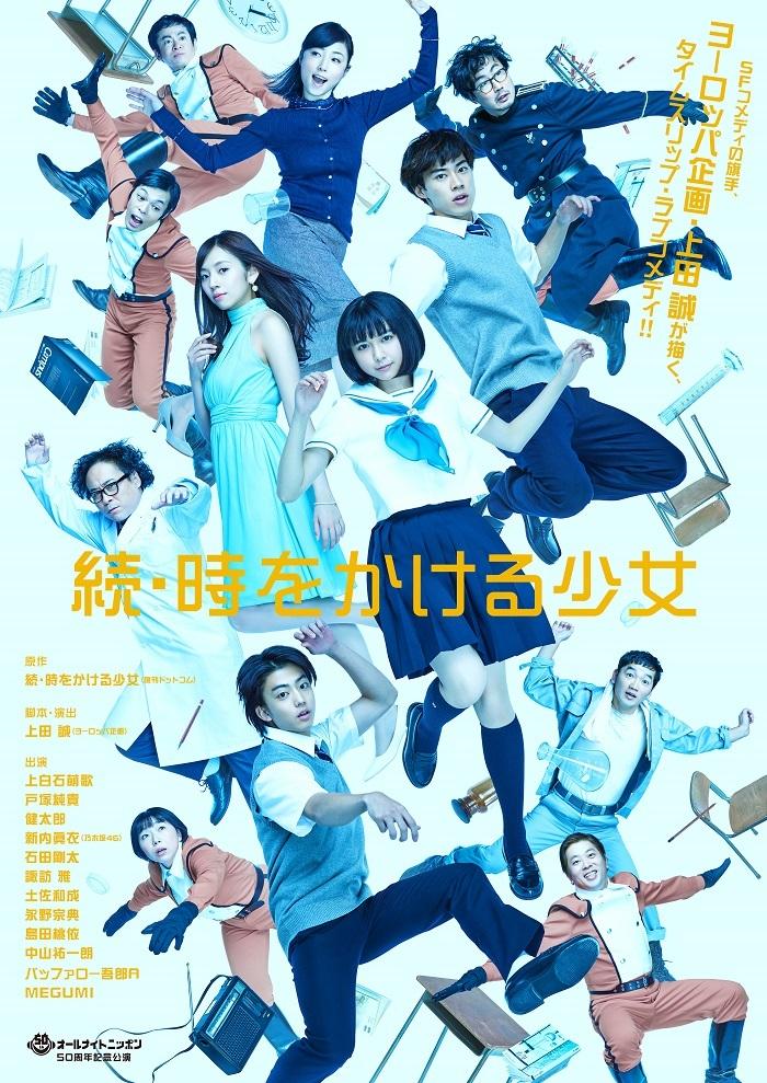 舞台『続・時をかける少女』 (C)2018「続・時をかける少女」製作委員会