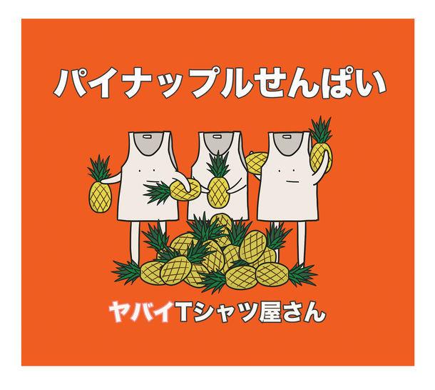 ヤバイTシャツ屋さん「パイナップルせんぱい」初回限定盤ジャケット