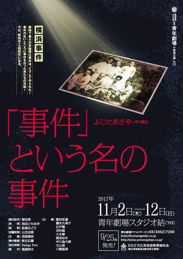 秋田雨雀・土方与志記念 青年劇場 小劇場企画No.22「『事件』という名の事件」チラシ表